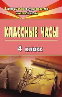 Попова Г. П. - Классные часы. 4 класс обложка книги