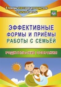 Матушкина С.Е. - Эффективные формы и приемы работы с семьей. Родительские собрания обложка книги