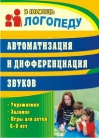 Автоматизация и дифференциация звуков: упражнения, задания, игры для детей 6-9 лет Епифанова О. В.