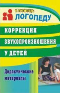 Коррекция звукопроизношения у детей: дидактические материалы Кыласова Л. Е.