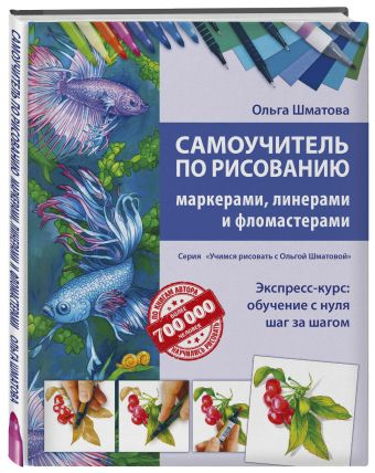 Самоучитель по рисованию маркерами, лайнерами, фломастерами Шматова О.В.