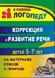 Коррекция и развитие речи детей 5–7 лет на материале стихотворений о природе Гуськова А. А.