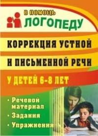 Коррекция устной и письменной речи у детей 6-8 лет: речевой материал, задания, упражнения Рыбина А. Ф.
