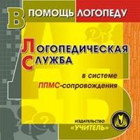 Логопедическая служба в системе ППМС-сопровождения. Компакт-диск для компьютера - фото 1