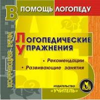 Логопедические упражнения. Компакт-диск для компьютера: Рекомендации. Развивающие занятия Юдина Т. Г.