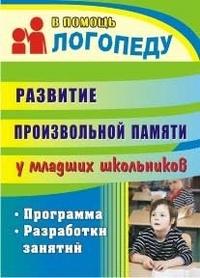 Развитие произвольной памяти у младших школьников: программа, разработки занятий Лапп Е. А., Хайрушева С. Ж.