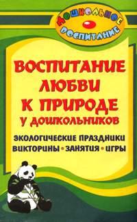 Воспитание любви к природе у дошкольников: экологические праздники, викторины, занятия и игры Вакуленко Ю. А.