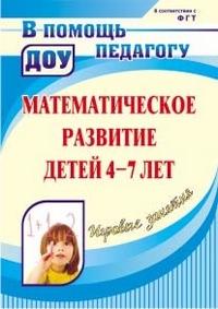 Игровые занятия по математике с детьми 4-7 лет Колесова Л. В.