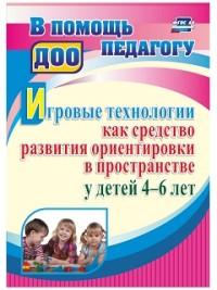Игровые технологии как средство развития ориентировки в пространстве у детей 4-6 лет - фото 1