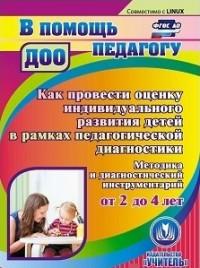 Как провести оценку индивидуального развития детей от 2 до 4 лет в рамках педагогической диагностики. Компакт-диск для компьютера: Методика и диагност Афонькина Ю. А.