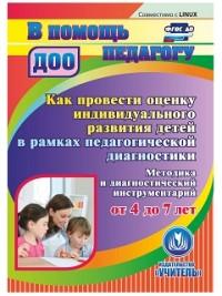 Как провести оценку индивидуального развития детей от 4 до 7 лет в рамках педагогической диагностики. Компакт-диск для компьютера: Методика и диагност - фото 1
