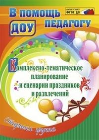 Комплексно-тематическое планирование и сценарии праздников и развлечений. Старшая группа Кулдашова Н.В. и др.