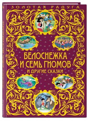 Белоснежка и семь гномов и другие сказки_
