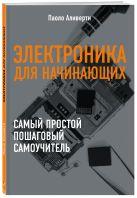 Паоло Аливерти - Электроника для начинающих' обложка книги
