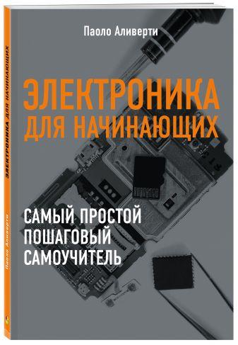 Паоло Аливерти - Электроника для начинающих обложка книги