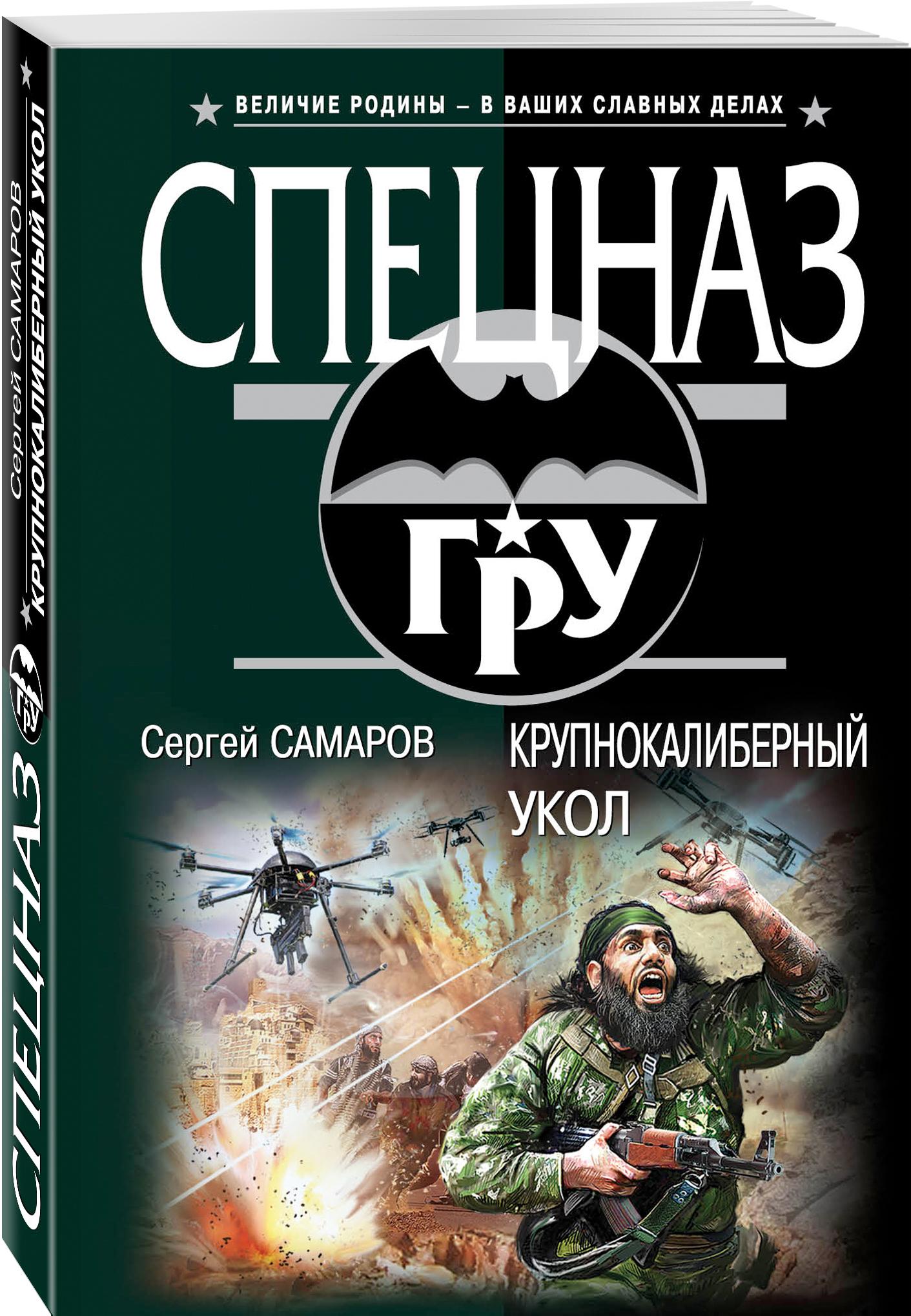 Самаров С.В. Крупнокалиберный укол