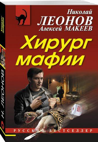 Хирург мафии Николай Леонов, Алексей Макеев