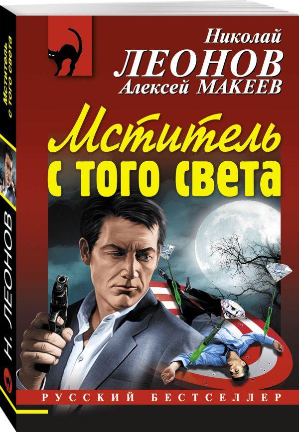 Мститель с того света Леонов Н.И., Макеев А.В.