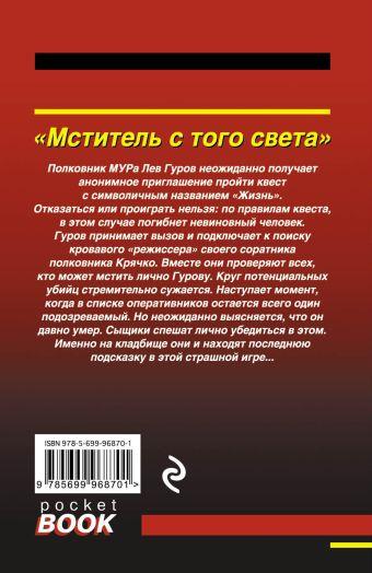 Мститель с того света Николай Леонов, Алексей Макеев