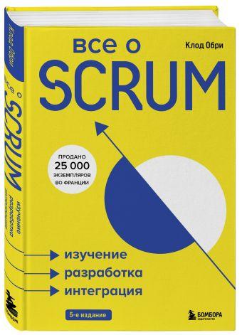 SCRUM. Инструкция по применению самой популярной технологии Agile Обри К.