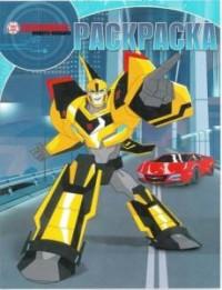 Трансформеры: Роботы под прикрытием. РК № 17003. Волшебная раскраска