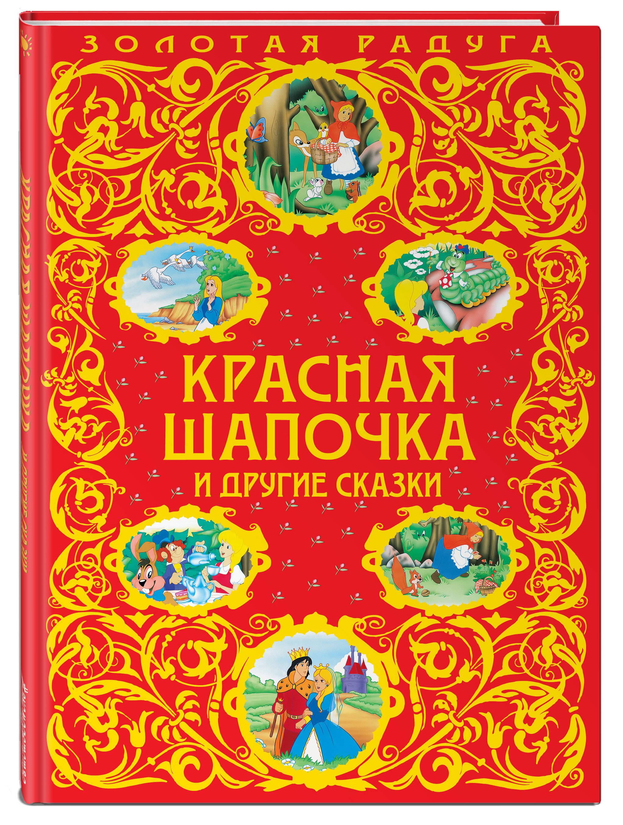 Красная Шапочка и другие сказки_