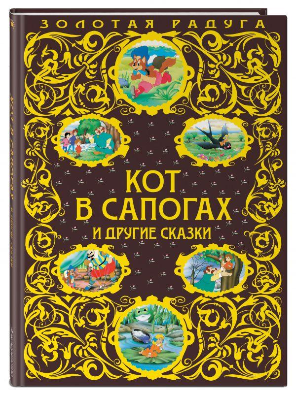 Кот в сапогах и другие сказки_ фото