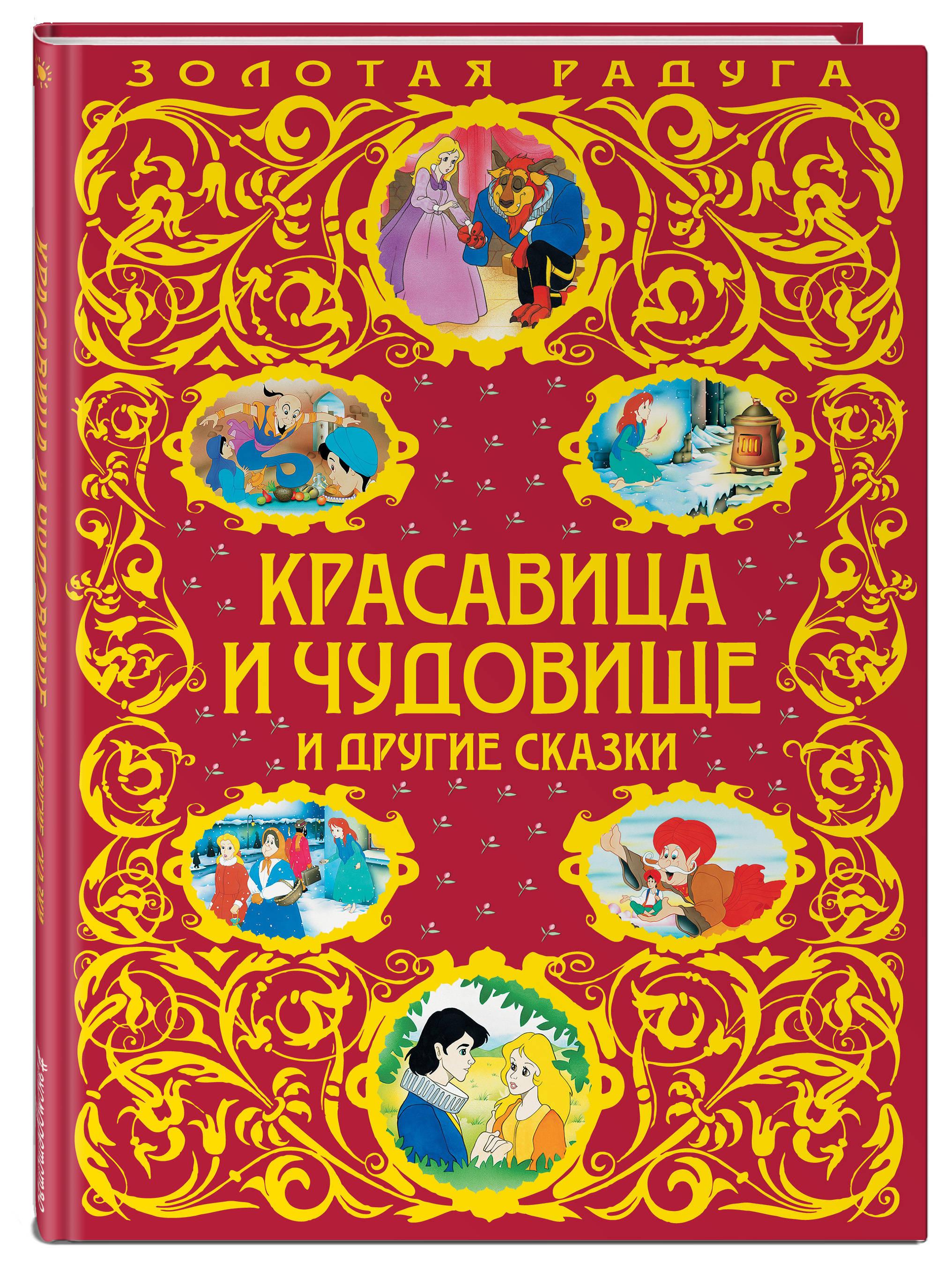 Красавица и Чудовище и другие сказки_ красавица и чудовище dvd книга