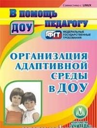 Организация адаптивной среды в ДОУ. Компакт-диск для компьютера Бояршинова Л. М., Дресвянкина Ф. Г.