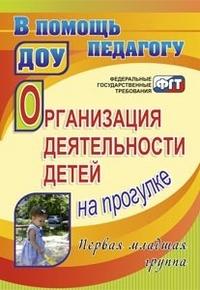 Самойлова З. И. - Организация деятельности детей на прогулке. Первая младшая группа обложка книги