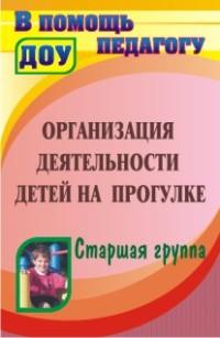 Организация деятельности детей на прогулке. Старшая группа Кобзева Т. Г., Александрова Г. С., Холодова И. А.