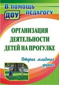 Организация деятельности детей на прогулке: вторая младшая группа Кастрыкина В. Н., Попова Г. П.