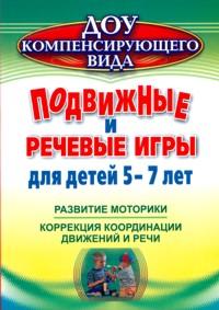 Подвижные и речевые игры для детей 5-7 лет: развитие моторики, коррекция координации движений и речи Гуськова А. А.