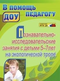Познавательно-исследовательские занятия с детьми 5-7 лет на экологической тропе Машкова С. В. и др.