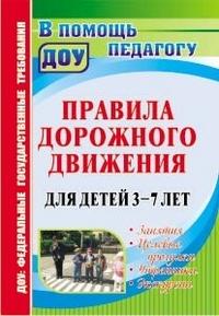 Правила дорожного движения для детей 3-7 лет: занятия, целевые прогулки, утренники, экскурсии Беляевскова Г. Д. и др.