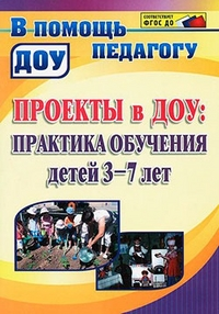 Проекты в ДОУ: практика обучения детей 3-7 лет Румянцева Е. А.