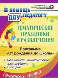 Тематические праздники и развлечения: комплексно-тематическое планирование, сценарии по программе