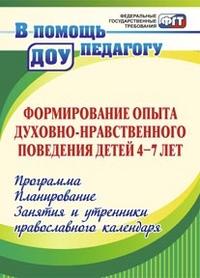 Формирование опыта духовно-нравственного поведения детей 4-7 лет: программа, планирование, занятия и утренники православного календаря - фото 1