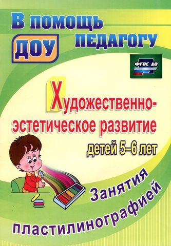 Смирнова Т. В. - Художественно-эстетическое развитие детей 5-6 лет. Занятия пластилинографией обложка книги