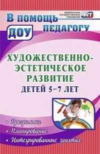 Художественно-эстетическое развитие детей 5-7 лет: программа, планирование, интегрированные занятия Леонова Н. Н.