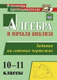 Алгебра и начала анализа. 10-11 классы. Задания на готовых чертежах Милованов Н.Ю.