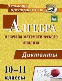 Алгебра и начала математического анализа. 10-11 классы. Диктанты Конте А. С.