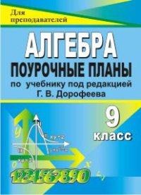 Алгебра. 9 класс: поурочные планы по учебнику под редакцией Г. В. Дорофеева Видеман Т. Н.