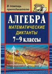 Алгебра: математические диктанты. 7-9 классы Конте А. С.