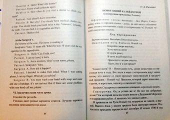 Английский язык. 2-11 классы: внеклассные мероприятия Андросенко Т. Д. и др.