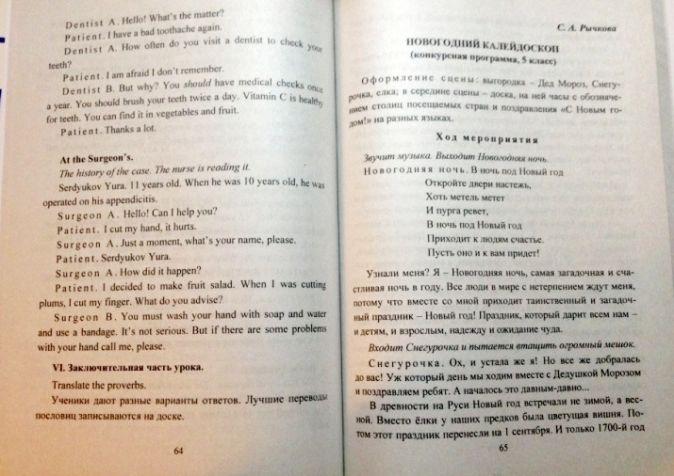 Андросенко Т. Д. и др. - Английский язык. 2-11 классы: внеклассные мероприятия обложка книги