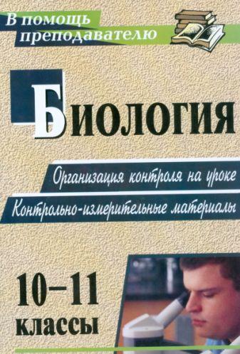 Тепаева Л. А. - Биология. 10-11 классы: организация контроля на уроке. Контрольно-измерительные материалы обложка книги