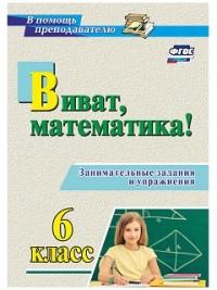 Виват, математика! Занимательные задания и упражнения. 6 класс Кордина Н. Е.