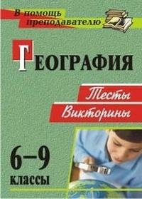 Торопова Т. К. - География. 6-9 классы: тесты, викторины обложка книги