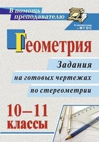 Геометрия. 10-11 классы: задания на готовых чертежах по стереометрии Ковалева Г. И.